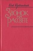 Книга Звонок на рассвете автора Глеб Горбовский