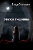 Книга Звуки тишины (СИ) автора Влад Снегирев