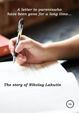 скачать книгу A letter to parents who have been gone for a long time… автора Nikolay Lakutin