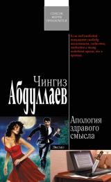 скачать книгу Апология здравого смысла автора Чингиз Абдуллаев