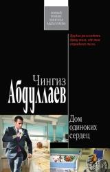 скачать книгу Дом одиноких сердец автора Чингиз Абдуллаев