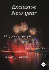 скачать книгу Exclusive New year. Play for 6-7 people автора Nikolay Lakutin
