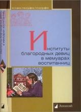 http://itexts.net/files/books/160/oblozhka-knigi-instituty-blagorodnyh-devic-v-memuarah-vospitannic-208200.jpg