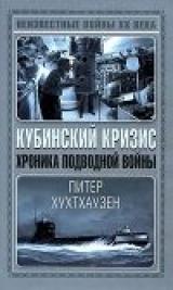 http://itexts.net/files/books/160/oblozhka-knigi-kubinskiy-krizis.-hronika-podvodnoy-voyny-108588.jpg