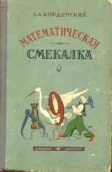 Книга математическая смекалка кордемский