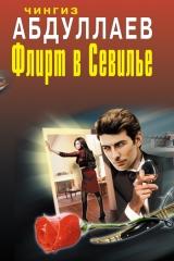 скачать книгу Один раз в миллениум автора Чингиз Абдуллаев