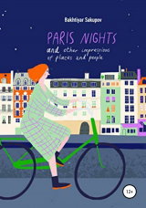 скачать книгу Paris Nights and Other Impressions of Places and People: A Collection of Stories автора Bakhtiyar Sakupov