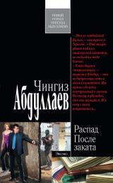 скачать книгу После заката автора Чингиз Абдуллаев