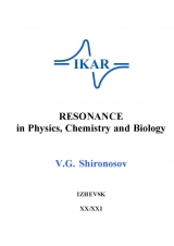 скачать книгу Resonance in physics, chemistry and biology автора Valentin Shironosov