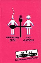 Книга: Смертельная диета. Stop анорексия
