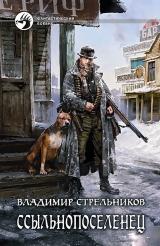 Читать стрельников ссыльнопоселенец 2