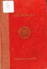скачать книгу The Gambler and other stories. Poor People. The Landlady автора Федор Достоевский