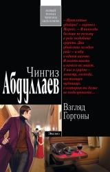 скачать книгу Взгляд Горгоны автора Чингиз Абдуллаев