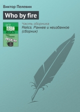 скачать книгу Who by fire автора Виктор Пелевин