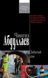 скачать книгу Забытый сон автора Чингиз Абдуллаев