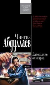 скачать книгу Завещание олигарха автора Чингиз Абдуллаев