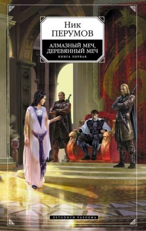 Книга fb2 алмазный меч деревянный меч