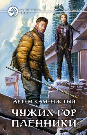 Фантастика про попаданцев скачать fb2 книги бесплатно, читать.