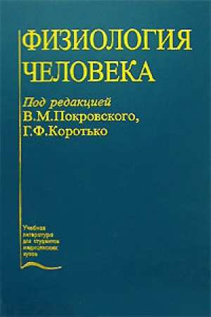 epub учебник по физиологии покровский