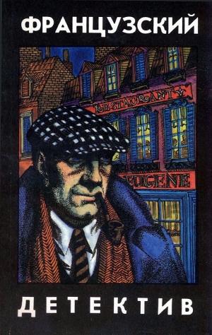 Обложка книги французские детективы лучшие
