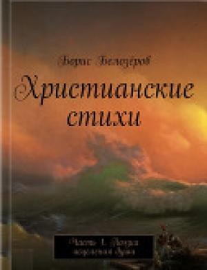 скачать книги христианские fb2