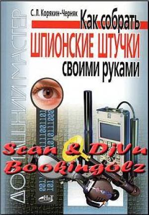 обложка книги Как собрать шпионские штучки своими руками - С. Корякин-Черняк