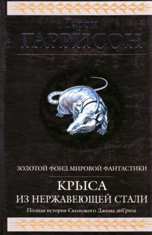 Крыса из нержавеющей стали. Кн. 2 (fb2)   куллиб классная.