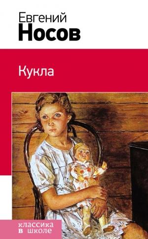 Евгений носов кукла (сборник) » электронные книги купить или.