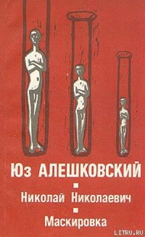 скачать книги юз алешковский