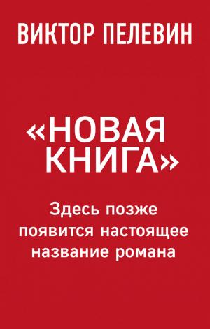 обложка книги Новая книга - Виктор Пелевин