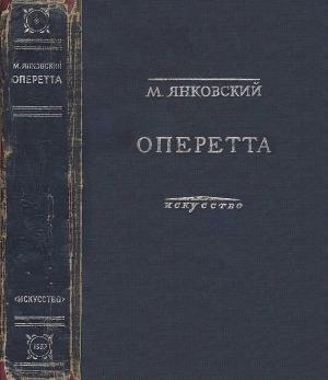 янковский оперетта ленинград купить полотна помогает усилить