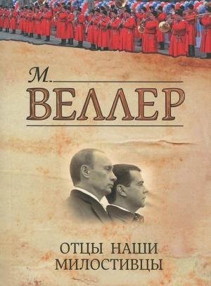 fb2 Отцы наши милостивцы (сборник)