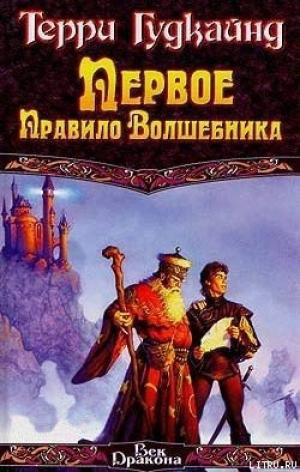 Читать книгу первое правило волшебника fb2