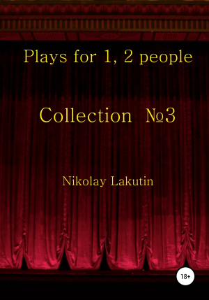 обложка книги Plays for 1, 2 people. Collection №3 - Nikolay Lakutin