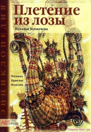 обложка книги Плетение из лозы - Наталья Толмачева