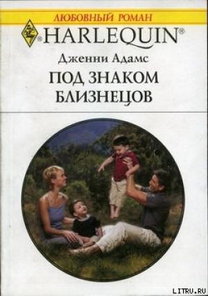 Знак Близнецов читать