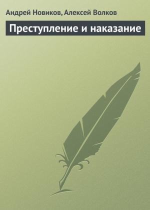 Читать книгу преступление и наказание fb2