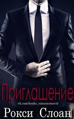 обложка книги Приглашение (ЛП) - Рокси Слоан