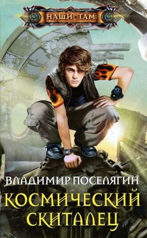 Владимир поселягин освободившийся (2016) rtf.