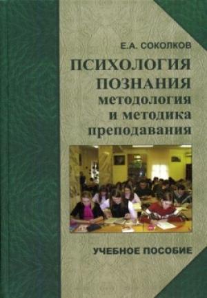 Книга общая психология маклаков fb2