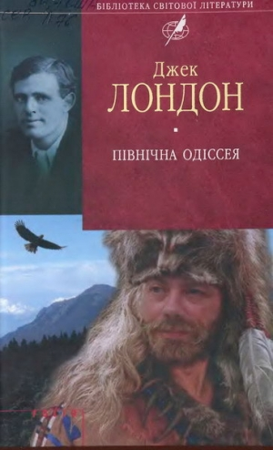 Книга Північна Одіссея (збірник)