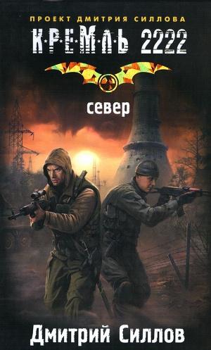 Книга дмитрия силова север