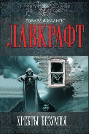 Книга Скиталец тьмы