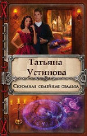 Татьяна устинова ковчег марка скачать книгу бесплатно (epub, fb2.