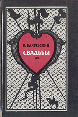 http://itexts.net/files/books/300/oblozhka-knigi-svadby-108881.jpg