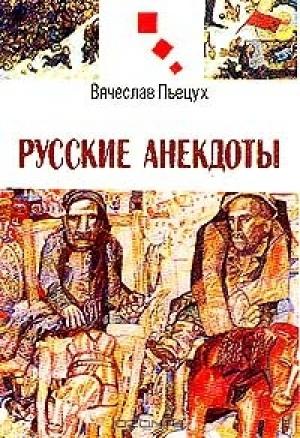 Пьецух В. Русские анекдоты