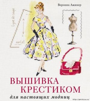обложка книги ВЫШИВКА КРЕСТОМ для настоящих модниц - Вероник Ажинер