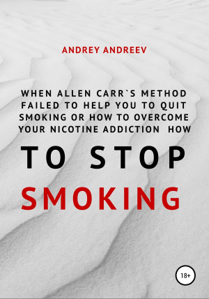 обложка книги When Allen Carr's method failed to help you to quit smoking or how to overcome Your nicotine addiction, how to stop smoking - Andrey Andreev