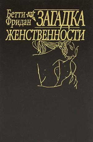 Тайна женственности книга