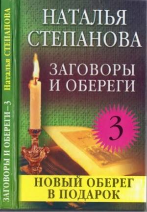 Заговоры на похудение и заклинания Молитвы и ритуалы для